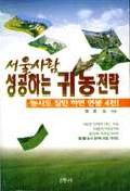 서울사람 성공하는 귀농전략