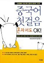 중국어 첫걸음 혼자서도 OK(CASSETTE TAPE2개 소사전포함)