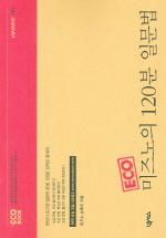 미즈노의 120분 일문법(Ecobook Japanese 301)