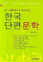 한국단편문학(중,고등학생이 꼭 읽어야 할)