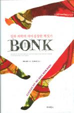 봉크(BONK)