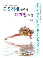 근골격계 질환의 테이핑 요법(그림과 사진으로 배우는)