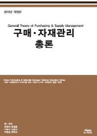 구매 자재관리 총론(2017)(개정판)