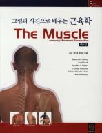 THE MUSCLE(제5판) --- 약간사용감, 앞속지 메모