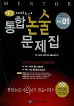 통합 논술 문제집 MEMTOR(대입)(2007)(2008학년도)(멘토(MENTOR) 논술 시리즈 01)