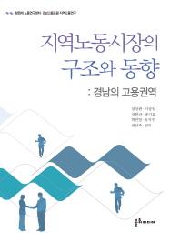 지역노동시장의 구조와 동향