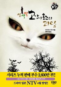 삼색털 고양이 홈즈의 괴담(삼색털 고양이 홈즈 시리즈)