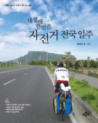 내 생애 한 번은 자전거 전국일주