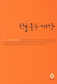 한글 중용 대학(올재 클래식스 OLJE Classics) [T11_01(서고)]