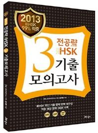 전공략 신HSK 3급 기출모의고사(2013)(CD1장포함)