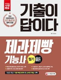 제과제빵기능사 필기(2019)