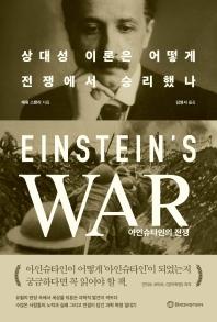 아인슈타인의 전쟁