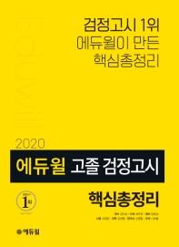 고졸 검정고시 핵심총정리(2020)(에듀윌)(전2권)