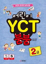 어린이 YCT 붐붐 2급(CD1장포함)