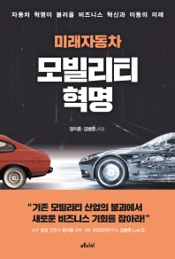 미래자동차: 모빌리티 혁명