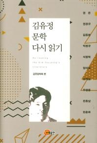 김유정 문학 다시 읽기(양장본 HardCover)