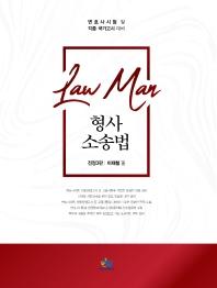 형사소송법(Law Man)(전정판 3판)