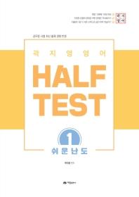 HALF TEST. 1: 쉬운난도(2020)(곽지영 영어)