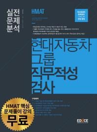 HMAT 현대자동차그룹 직무적성검사 실전문제분석(2016 하반기)