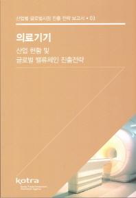 의료기기 산업 현황 및 글로벌 밸류체인 진출전략(산업별 글로벌시장 진출 전략 보고서 3)