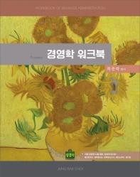 경영학 워크북(7판)