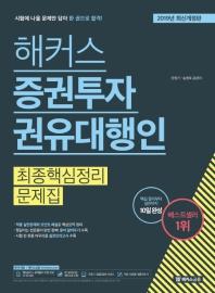 해커스 증권투자 권유대행인 최종 핵심정리 문제집(2019)