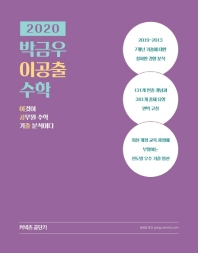 박금우 이공출 수학(2020)