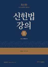 신헌법강의 세트(전2권)