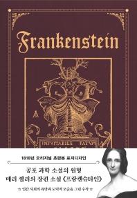 프랑켄슈타인(초판본)(1818년 오리지널 초판본 표지디자인)(양장본 HardCover)