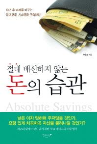 돈의 습관(절대 배신하지 않는)