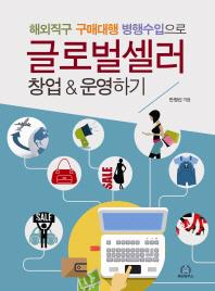 글로벌셀러 창업&운영하기(해외직구 구매대행 병행수입으로)