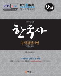 단비 라영환 한국사 능력검정시험 중급(3 4급)