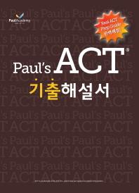 Paul's ACT 기출해설서