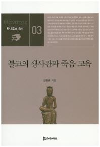 불교의 생사관과 죽음 교육(타나토스 총서 3)