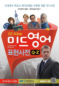 미드영어 표현사전(Q-Z)(All New)