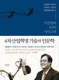 서진영의 KBS 시사고전: 4차 산업혁명 기술과 인문학