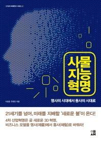사물지능 혁명