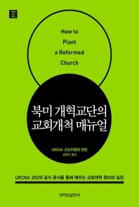 북미 개혁교단의 교회개척 매뉴얼(개혁된 실천 시리즈)
