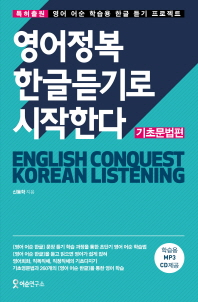 영어정복 한글듣기로 시작한다(기초문법편)(CD1장포함)