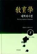 교육학대백과사전 1998년 2월.총3권.한세트