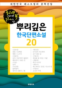 뿌리깊은 한국단편소설 20   중고생이라면 꼭 읽어야 할