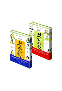 허영만 부자사전 세트(전2권)