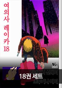 여의사 레이카 18권 완결 세트