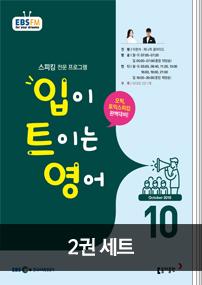 입트영+귀트영 세트 (2018년 10월호)
