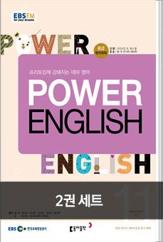 POWER ENGLISH (2018년 11월 + 2018년 10월)