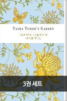 타샤 멀티 eBook 3권 세트