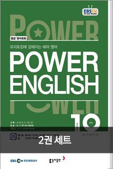 POWER ENGLISH (2019년 10월 + 2019년 9월)