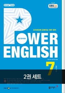 POWER ENGLISH(EBS 방송교재 2020년 7월 + 2020년 6월)