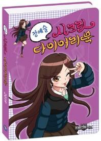 정예슬 시크릿 다이어리북(2019)(좀비고등학교)(양장본 HardCover)