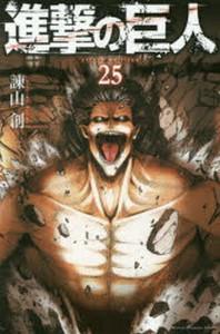 [해외]進擊の巨人 25